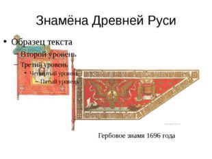 Знамёна Древней Руси Гербовое знамя 1696 года