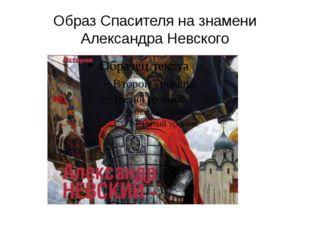 Образ Спасителя на знамени Александра Невского