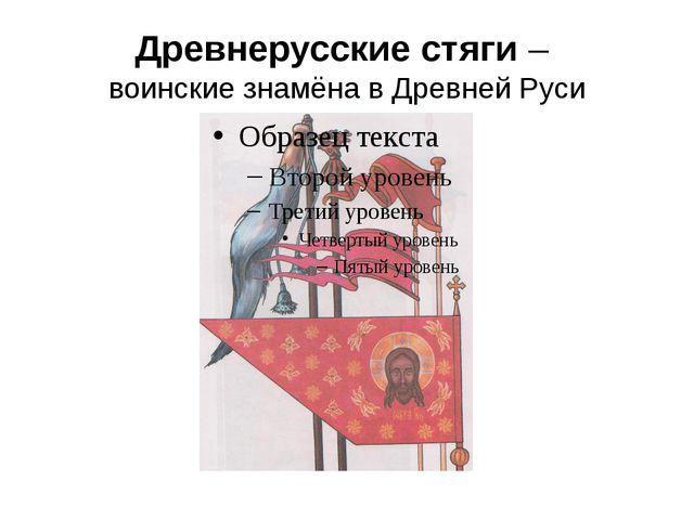 Древнерусские стяги – воинские знамёна в Древней Руси