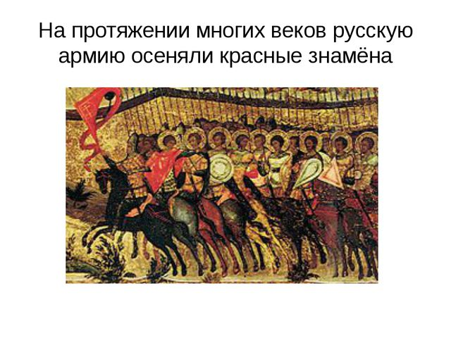 На протяжении многих веков русскую армию осеняли красные знамёна