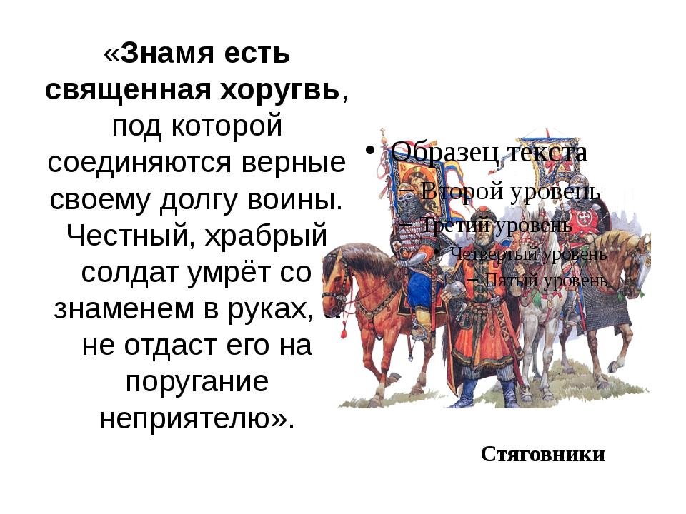 «Знамя есть священная хоругвь, под которой соединяются верные своему долгу во...