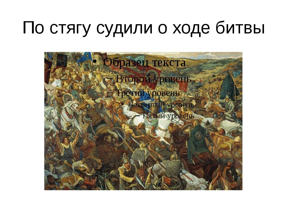 По стягу судили о ходе битвы