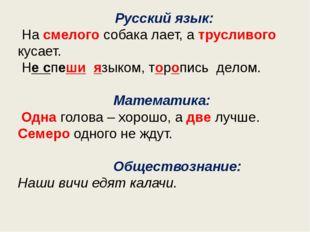 Русский язык: На смелого собака лает, а трусливого кусает. Не спеши языком,