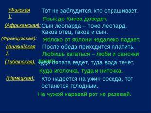 (Финская): Тот не заблудится, кто спрашивает. Язык до Киева доведет. (Африкан