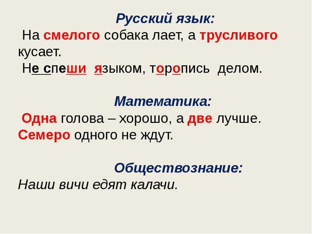 Русский язык: На смелого собака лает, а трусливого кусает. Не спеши языком,...