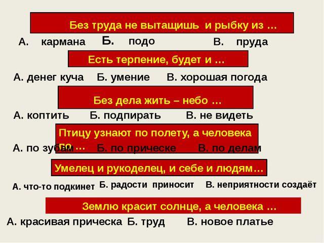 Без труда не вытащишь и рыбку из … А. кармана Б. подо льда В. пруда Есть тер...