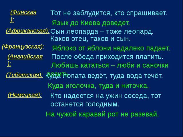 (Финская): Тот не заблудится, кто спрашивает. Язык до Киева доведет. (Африкан...