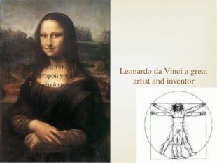 Leonardo da Vinci a great artist and inventor