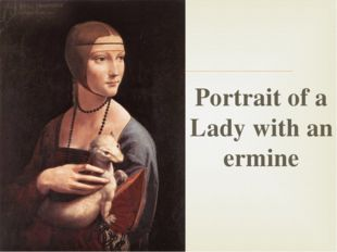 Portrait of a Lady with an ermine 