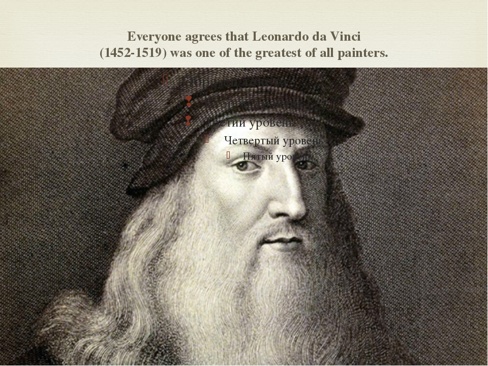 Everyone agrees that Leonardo da Vinci (1452-1519) was one of the greatest of...