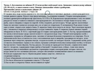 Часть 2. Для ответов на задания 29–32 используйте отдельный лист. Запишите сн