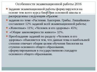 Особенности экзаменационной работы 2016 Задания экзаменационной работы формул