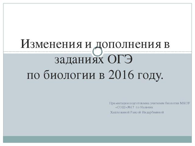 Изменения и дополнения в заданиях ОГЭ по биологии в 2016 году. Презентация по...