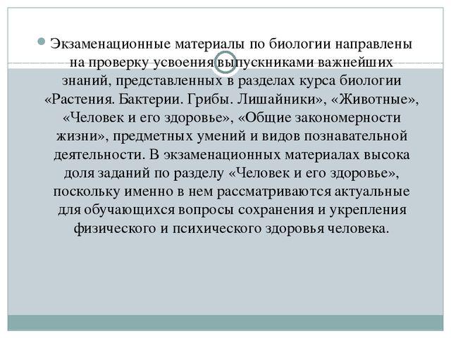 Экзаменационные материалы по биологии направлены на проверку усвоения выпускн...