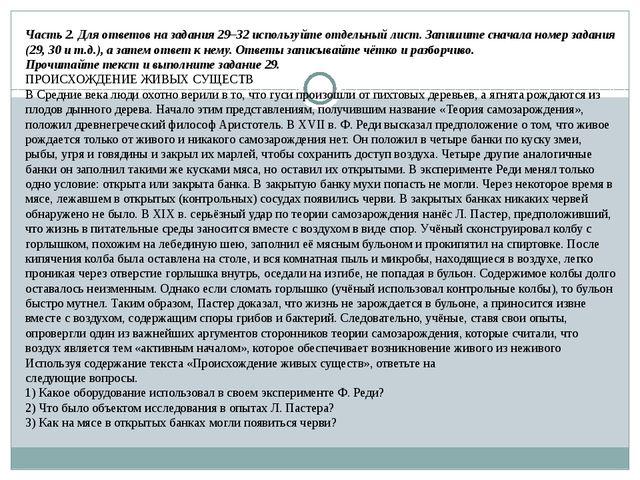 Часть 2. Для ответов на задания 29–32 используйте отдельный лист. Запишите сн...