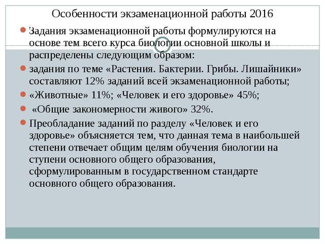 Особенности экзаменационной работы 2016 Задания экзаменационной работы формул...