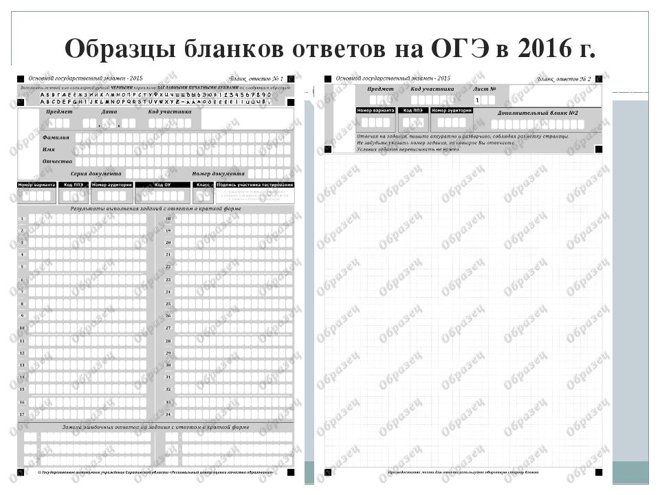 Образцы бланков ответов на ОГЭ в 2016 г.
