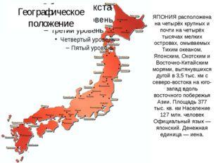 ЯПОНИЯ расположена на четырёх крупных и почти на четырёх тысячах мелких остро
