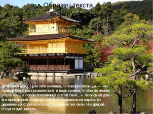Японский дом Строя себе жилище, — говорят японцы, — мы прежде всего раскрыва