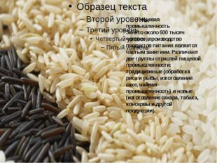 Пищевая промышленность Занято около 600 тысяч человек, производство продукт