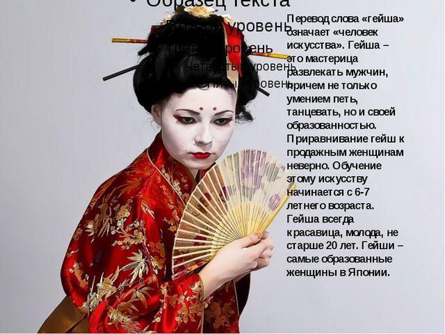 Перевод слова «гейша» означает «человек искусства». Гейша – это мастерица ра...