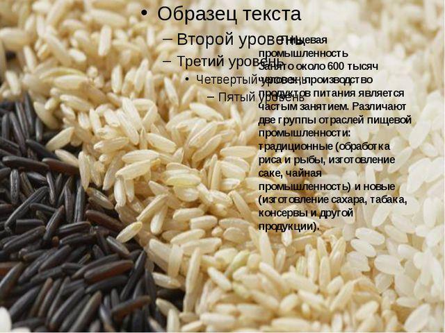 Пищевая промышленность Занято около 600 тысяч человек, производство продукт...