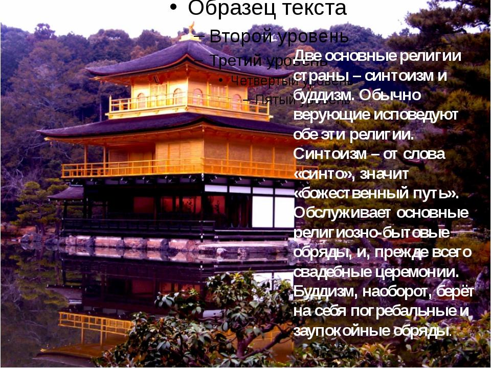 Две основные религии страны – синтоизм и буддизм. Обычно верующие исповедуют...