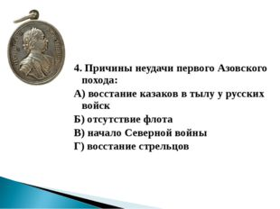 4. Причины неудачи первого Азовского похода: А) восстание казаков в тылу у ру