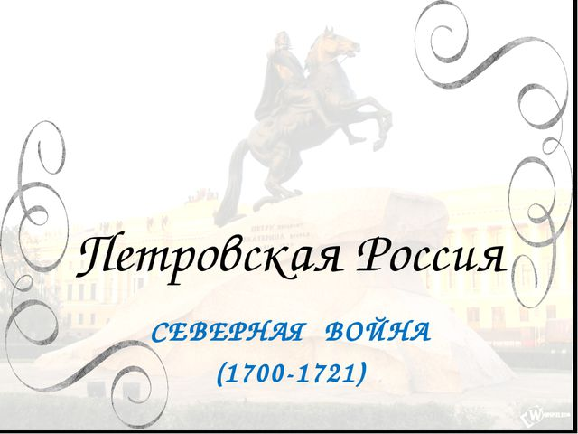 Петровская Россия СЕВЕРНАЯ ВОЙНА (1700-1721)