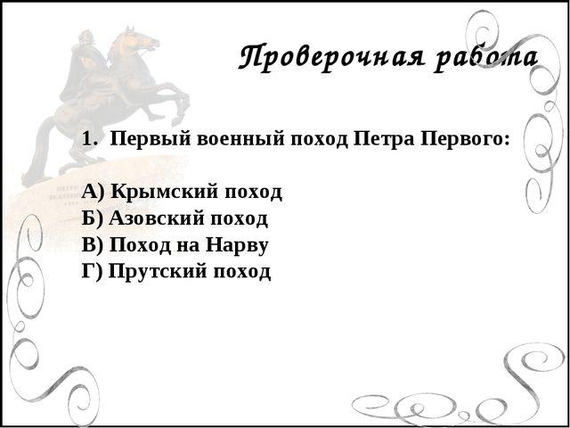 Проверочная работа Первый военный поход Петра Первого: А) Крымский поход Б...