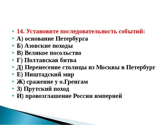 14. Установите последовательность событий: А) основание Петербурга Б) Азовски...