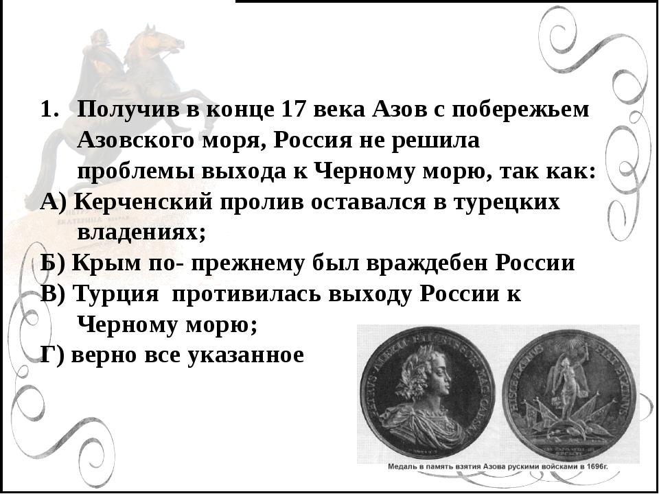Получив в конце 17 века Азов с побережьем Азовского моря, Россия не решила пр...