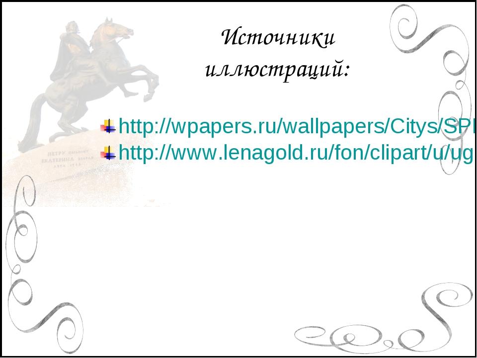 http://wpapers.ru/wallpapers/Citys/SPB/2282/1280x960_%CF%E0%EC%FF%F2%ED%E8%EA...