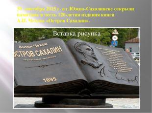 30 сентября 2015 г. в г.Южно-Сахалинске открыли памятник в честь 120-летия и
