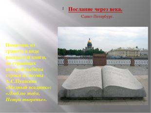 Памятник из гранита в виде раскрытой книги, на страницах которой выбиты строк