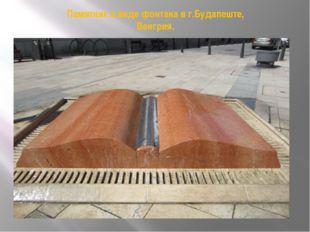 Памятник в виде фонтана в г.Будапеште, Венгрия.