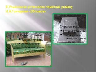 В Ульяновске установлен памятник роману И.А.Гончарова «Обломов»