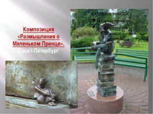 Композиция «Размышления о Маленьком Принце». Санкт-Петербург
