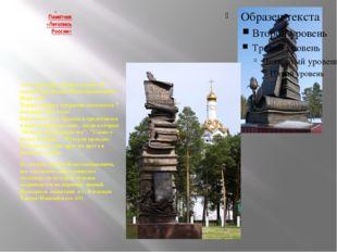 Памятник «Летопись России» Этот памятник является работой скульптора Зураба