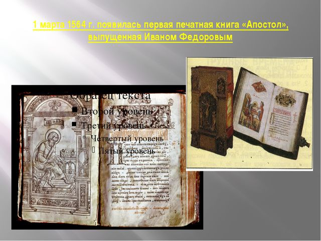 1 марта 1564 г. появилась первая печатная книга «Апостол», выпущенная Иваном...