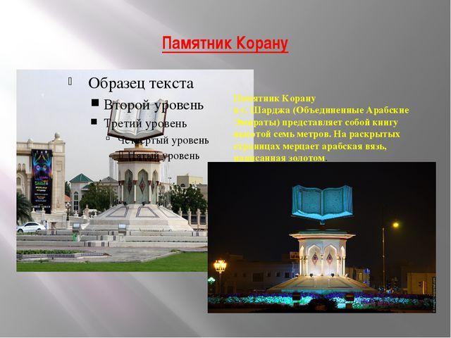 Памятник Корану Памятник Корану в г. Шарджа (Объединенные Арабские Эмираты) п...
