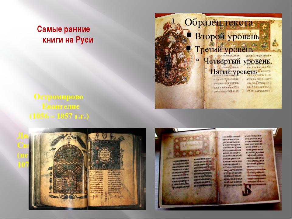 Самые ранние книги на Руси Остромирово Евангелие (1056 – 1057 г.г.) Два «Изб...