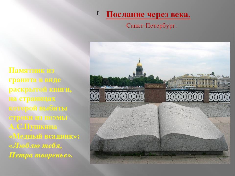 Памятник из гранита в виде раскрытой книги, на страницах которой выбиты строк...