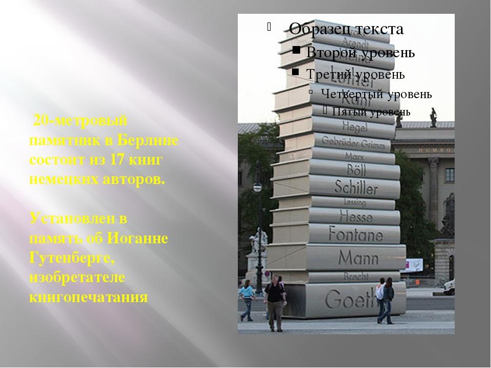 20-метровый памятник в Берлине состоит из 17 книг немецких авторов. Установл...