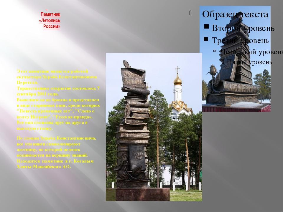 Памятник «Летопись России» Этот памятник является работой скульптора Зураба...