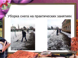 Уборка снега на практических занятиях