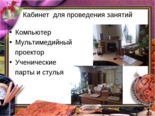 Кабинет для проведения занятий Компьютер Мультимедийный проектор Ученические