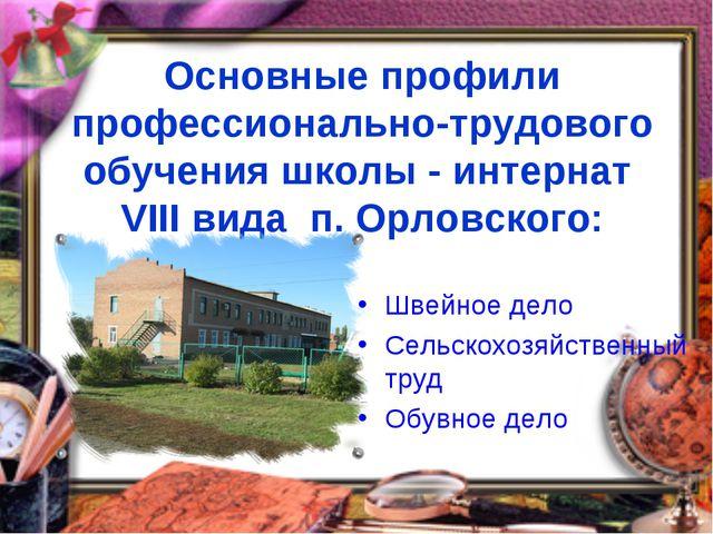 Основные профили профессионально-трудового обучения школы - интернат VIII ви...