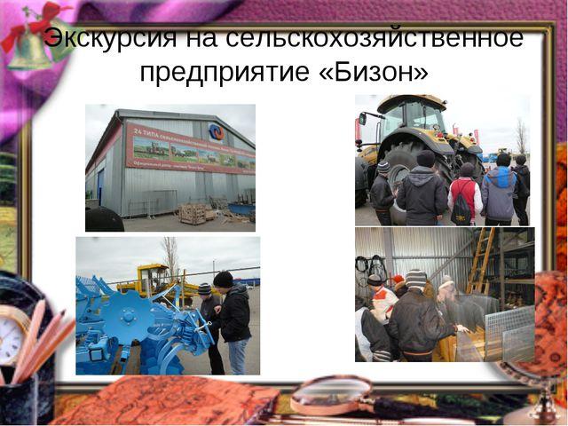 Экскурсия на сельскохозяйственное предприятие «Бизон»