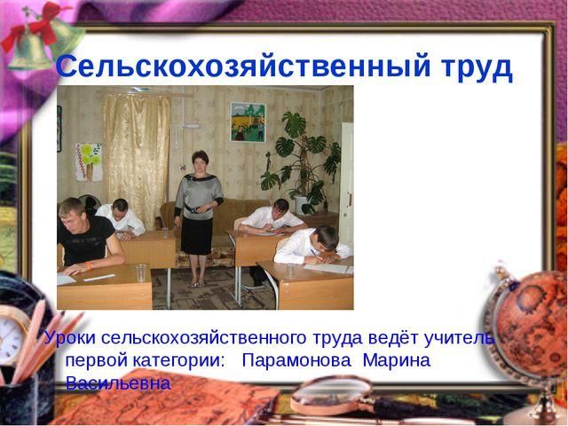 Сельскохозяйственный труд Уроки сельскохозяйственного труда ведёт учитель пер...